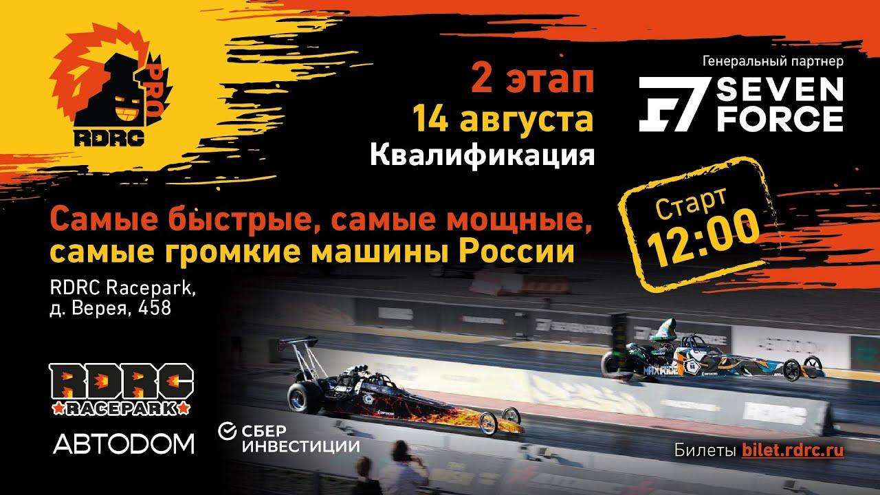 RDRC Pro. Самые быстрые и мощные машины России на 1/4 мили. 2 этап. Квалификация