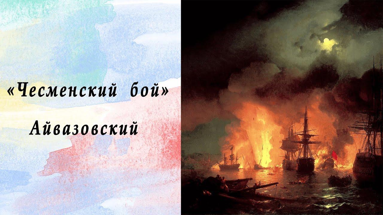 Чесменский бой Айвазовский ОБЗОРЫ КАРТИН
