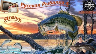 Русская Рыбалка 4 Тур от команды ТАМПЛИЕРЫ и.т.д ? Stream #30 +18