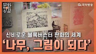 [문화n공감][문화 인사이드] - 신비로운 블록버스터 …