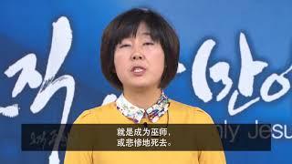 试听鬼神的儿子,唤醒了父母。: 崔香美, 春川同心教会 / My Son Saw and Heard a Demon! : Hyang-Mi Choi, Hanmaum Church