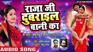 राजा जी दुबराइल बानी का #Amrita Dixit का नया सबसे हिट गाना 2019 Raja Ji Dubrail Bani Ka