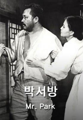박서방 Mr. Park