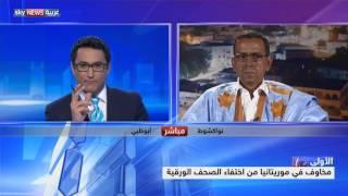 موريتانيا.. مخاوف من اختفاء الصحف الورقية