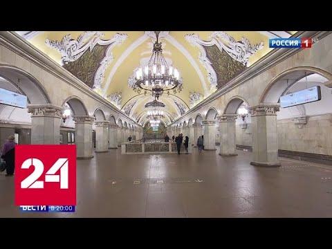 За 85-летнюю историю метро Москвы не работало лишь один день - Россия 24