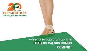 Корректор большого пальца стопы Hallux Valgus Combo ComforT обзор