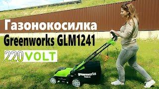 Greenworks GLM1241 газонокосилка