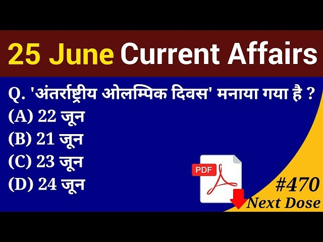 Next Dose #470 | 25 June 2019 Current Affairs | Daily Current Affairs | Current Affairs In Hindi