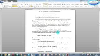 Подготовка к ЕГЭ: обществознание. Урок 1 (Понятие общества).