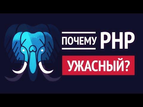 Почему PHP это УЖАСНЫЙ язык программирования?