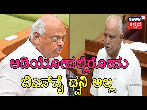 It's Not Yeddyurappa's Voice Says Speaker Ramesh Kumar | Operation Kamala Audio