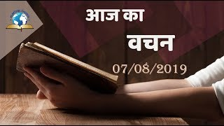 Category bible quotes hindi