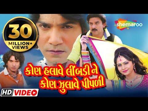 Kon Halave Limdi Kon Jhulave Pipli | Full Movie (HD) | Vikram Thakor