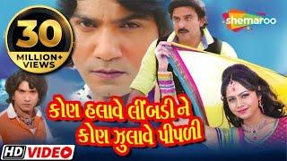 Kon Halave Limdi Kon Jhulave Pipli | Full Movie (HD) | Vikram Thakor, Mamta Soni