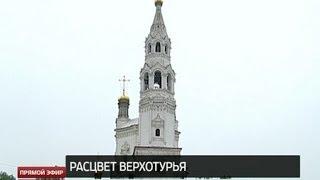Верхотурский кремль восстановят к 2016 году(В Верхотурье станет комфортней жить и принимать туристов. Правительство области утвердило проект комплекс..., 2014-05-27T14:21:19.000Z)