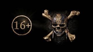 Пираты Карибского моря: Мертвецы не рассказывают сказки (Экшн/12+/ в кино с 25 мая 2017)