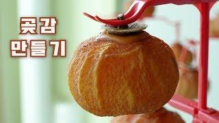10월 가을바람 땡감으로 곶감 만들기 Dried Per…