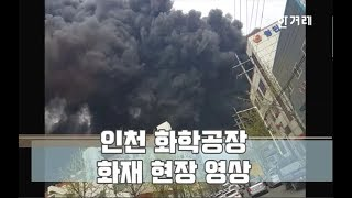 인천 화학공장 화재 영상