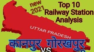 Top 10 Railway Station in Uttarpradesh  उत्तर प्रदेश के सबसे बड़े रेलवे स्टेशन