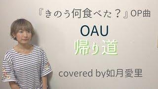 【フル/歌詞】OAU 『帰り道』ドラマ「きのう何食べた?」OP曲 cover