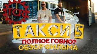 ТАКСИ 5 - ПОЛНОЕ ГОВНО? (обзор фильма) [REC]ОМЕНДУЮ