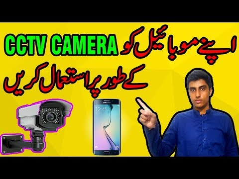 How to make your Mobile a CCTV Camera? Record any Footage Secretly using your Phone