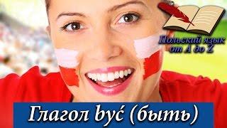 Польский язык от А ДО Ż - Глагол być (быть) (3 урок)