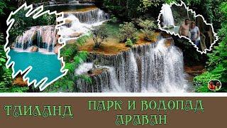 Таиланд Путешествие на реку Квай-2 Водопад Эраван Выпуск 3