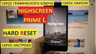 Hard reset Highscreen Prime L Скидання налаштувань