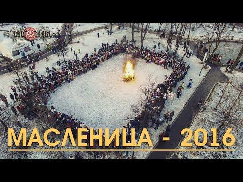 Фонд Светославъ | Традиционные Русские Игры на Масленицу - Москва - 2016