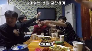 [vlog] 남자 10명이서 겨울 여행 떠나기(feat…