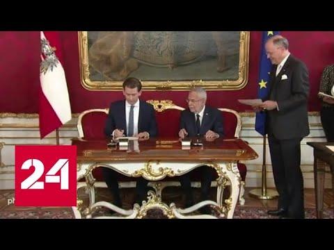 Курц во второй раз стал канцлером Австрии - Россия 24