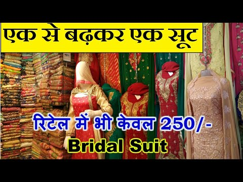 Suit in retail & wholesale !! Suit latest Collection ! Bridal Suit !! Business World ! Chandni Chowk