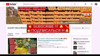 SUBSCRIBE ПОДПИСАТЬСЯ https YouTube com AlexeyBelchenko https YouTube com EkaterinaBelchenko