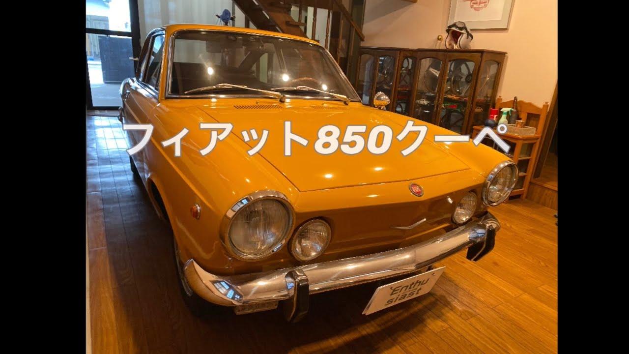 エンスー、パーツの杜 埼玉 フィアット850スポーツクーペsr2