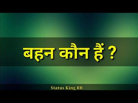 Bhai Behan Ka Pyar | Sister Status | Status For Sister | Bhai Behan Status | Bhai Behan Love | SKRB