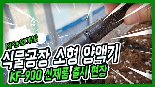 식물공장 전용 소형 양액기 KF-900 출시 현장! (…