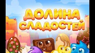 Игра долина сладостей три в ряд в Вконтакте