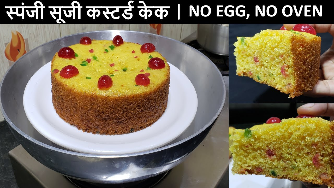 बिना अंडा सॉफ्ट और स्पंजी सूजी केक कढ़ाई में बनाये आसानी से | Eggless Suji Cake Recipe | Custard cake