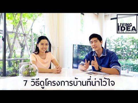 7 วิธีเลือกโครงการบ้านที่น่าไว้ใจ [EP.2] LIVING IDEA by AQ Estate