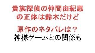 相葉雅紀さん主演のフジテレビ月9ドラマ「貴族探偵」。このドラマでスマ...