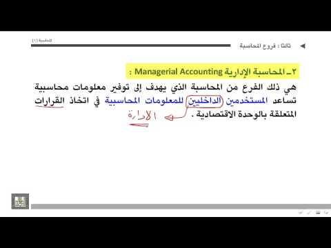 فروع المحاسبة - مبادئ المحاسبة