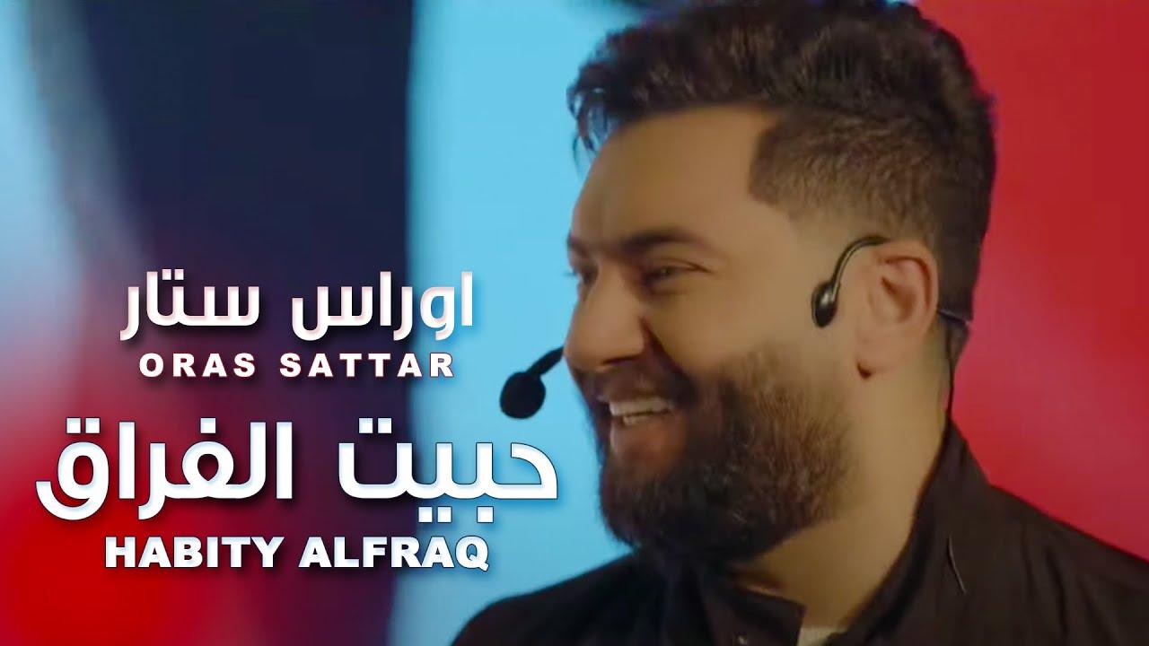 Oras Sattar - Habity Alfraq ( Official Music Video) | ( اوراس ستار - حبيت الفراق (حصريا