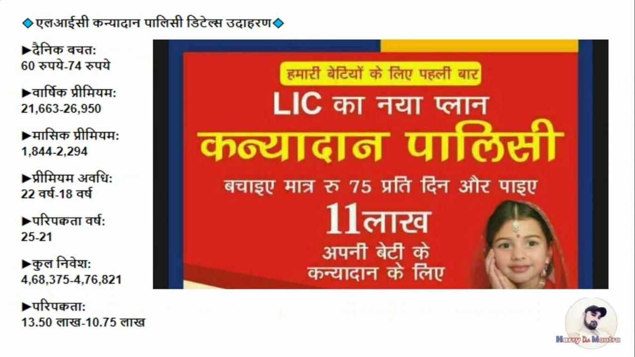 What is Kanyadan Policy of LIC | कन्यादान पालिसी पर ...