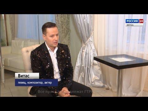 Вести. Интервью с Витасом (06.12.2019)(ГТРК Вятка)