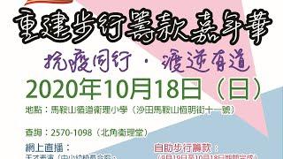 Publication Date: 2020-10-18 | Video Title: 北角衞理堂重建計劃 - 重建步行籌款嘉年華