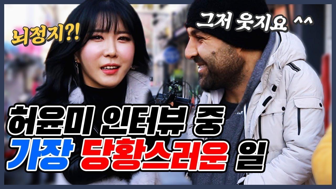 외국인 인터뷰 도중 뇌 정지 올 뻔? ㅋㅋㅋ
