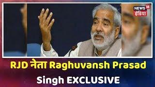 """Raghuvansh Prasad: """"JDU-RJD में अंदर खाने बातचीत चल रही है, जल्द ही बातचीत के परिणाम सामने आएंगे"""""""