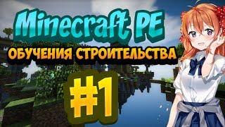 Minecraft PE (Обучения строительства) #1