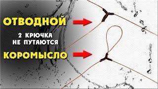 Отводной поводок и коромысло для рыбалки своими руками одним узлом ''Т'' / КРЮЧКИ НЕ ПУТАЮТСЯ!!!